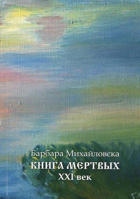 Книга мертвых. XXI век