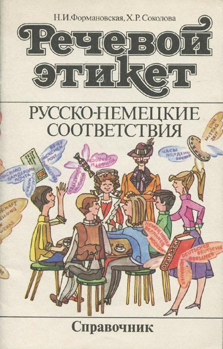 Речевой этикет. Русско-немецкие соответствия. Справочник