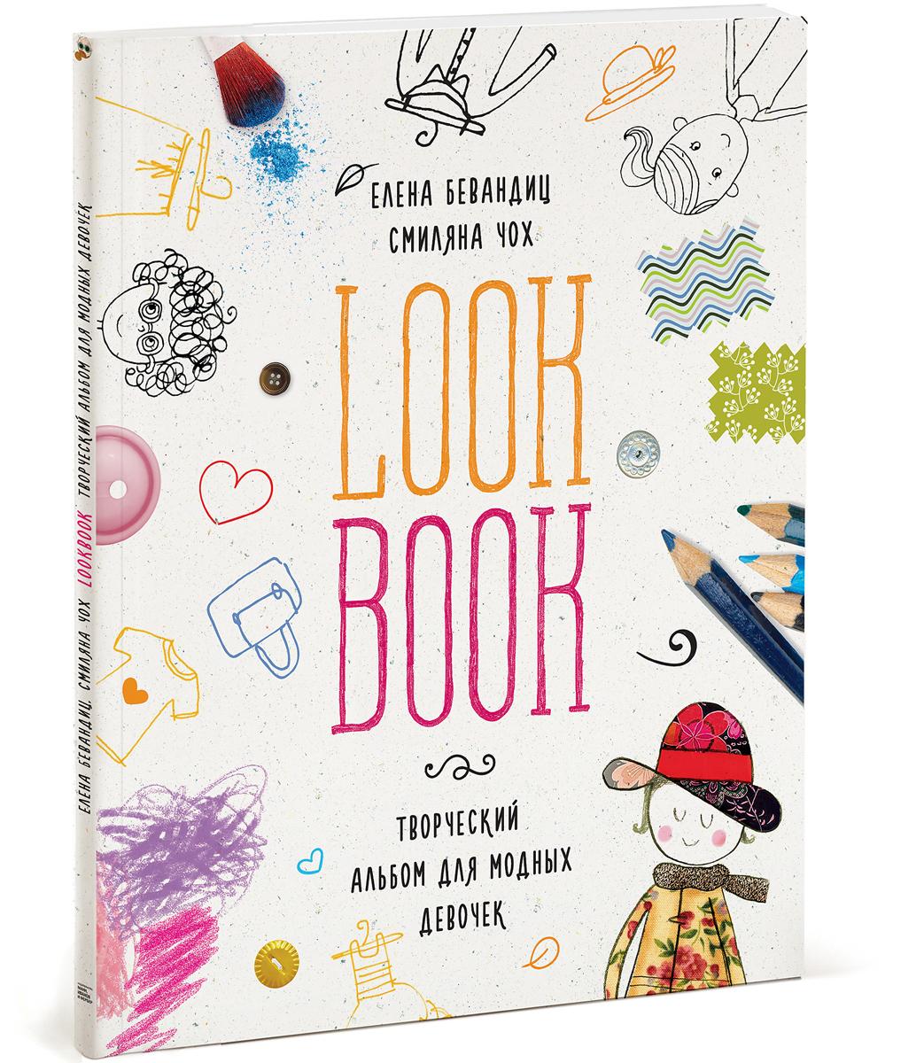 Lookbook. Творческий альбом для модных девочек12296407О книге Lookbook — это творческий альбом для девочек, которые любят рисовать и придумывать наряды. Шляпки, заколки, браслеты, бусы, платья, юбки, сарафаны, туфельки, сапожки — в этой книге, как в гардеробе настоящей модницы, можно найти все, что захочешь! Авторы альбома познакомят ребенка с разными стилями одежды, объяснят, из чего складывается образ, как правильно сочетать цвета. Ну и, конечно, здесь можно рисовать, делать коллажи и аппликации, придумывать узоры для тканей, экспериментировать с прическами и аксессуарами. Еще здесь можно даже накрасить моделям ногти настоящим лаком! Рисуйте, фантазируйте, а страницы альбома сохранят все идеи и эскизы юного модельера. Для кого эта книга Для девочек 5–8 лет.