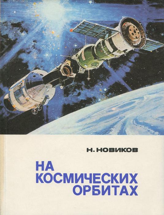 На космических орбитах