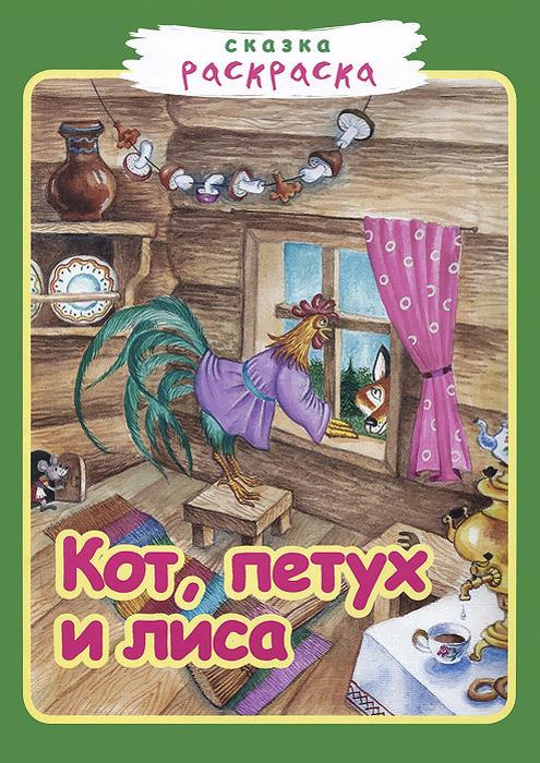 Кот, петух и лиса. Сказка-раскраска ( 978-5-88093-262-7 )