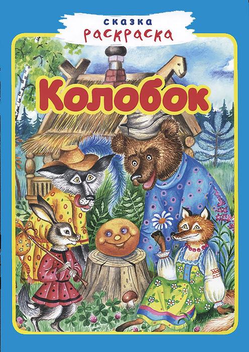 Колобок. Сказка-раскраска ( 978-5-88093-261-0 )