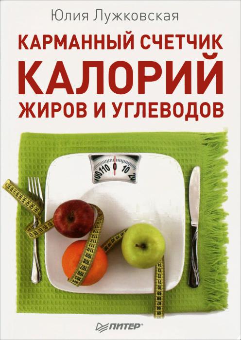 Карманный счетчик калорий, жиров и углеводов