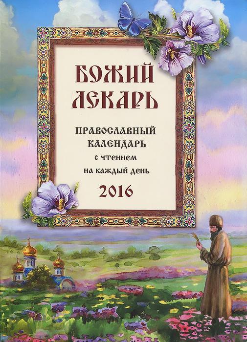 Божий лекарь. Православный календарь на 2016 год