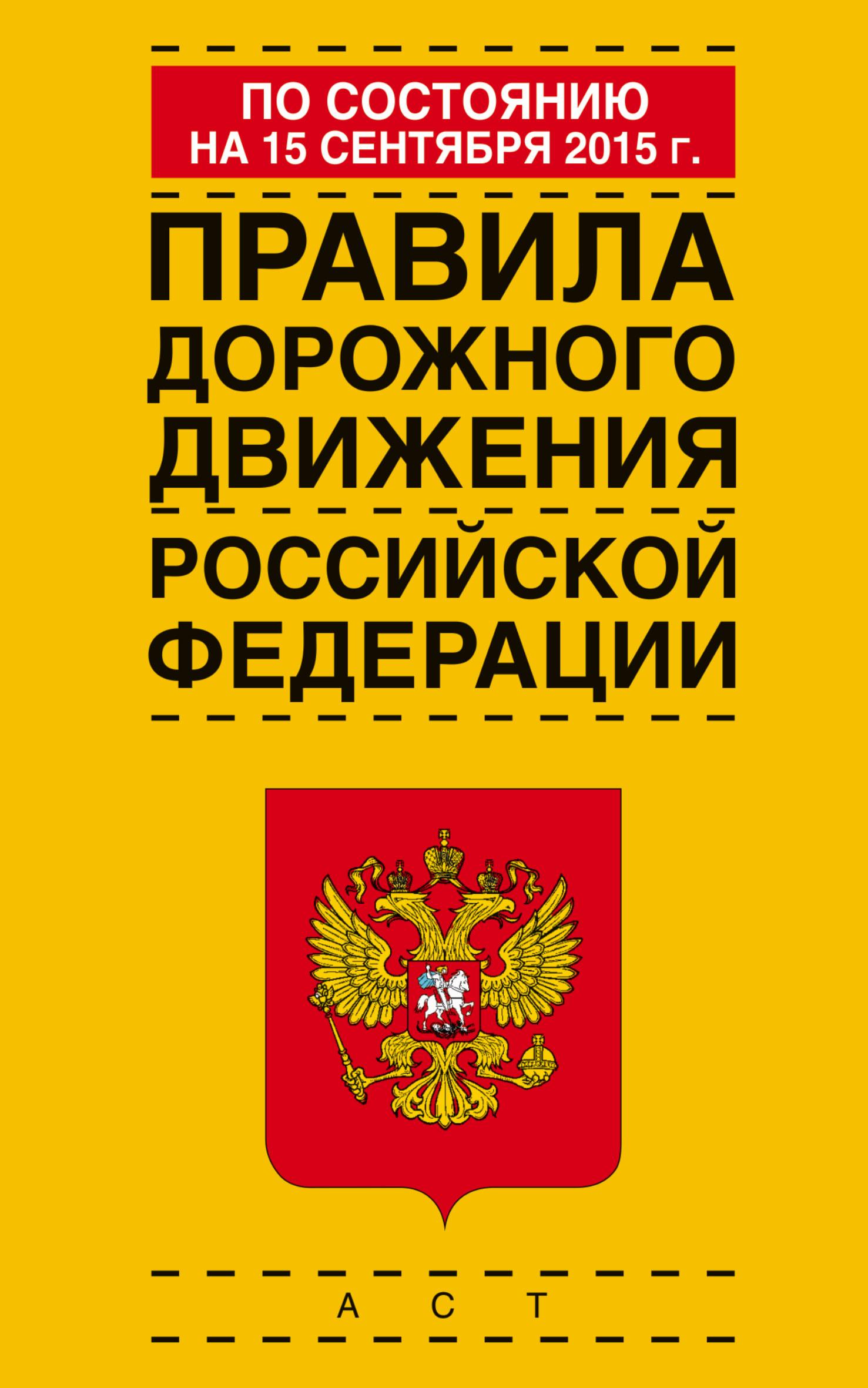 Правила дорожного движения Российской Федерации по состоянию на 15 сентября 2015 года