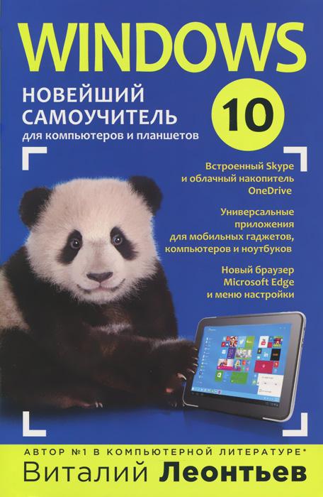 Windows 10. �������� �����������