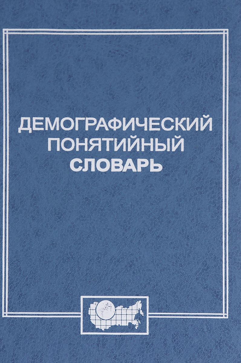 Демографический понятийный словарь