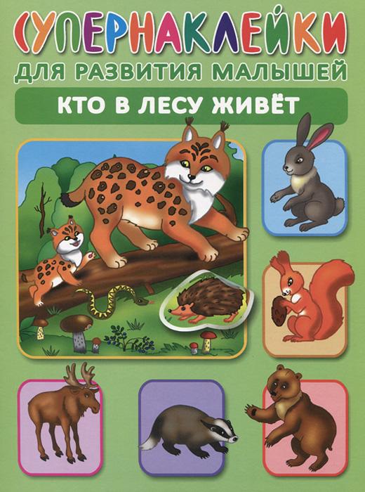 Кто в лесу живет (+ наклейки)12296407В этой книге 50 ярких наклеек, замечательные иллюстрации и интересные задания, благодаря которым ребенок научится узнавать и называть животных, птиц и растения леса. Учиться, играя с наклейками, весело и интересно. В игре раскрываются творческие способности малыша, развиваются внимание, мышление и память. А занятия с наклейками не только активизируют мелкую моторику рук, зрительное и слуховое восприятие, но и развивают усидчивость и аккуратность. В подарок за усердие - набор дополнительных наклеек. Успехов вам и вашему малышу! Для детей дошкольного возраста. Для занятий взрослых с детьми.