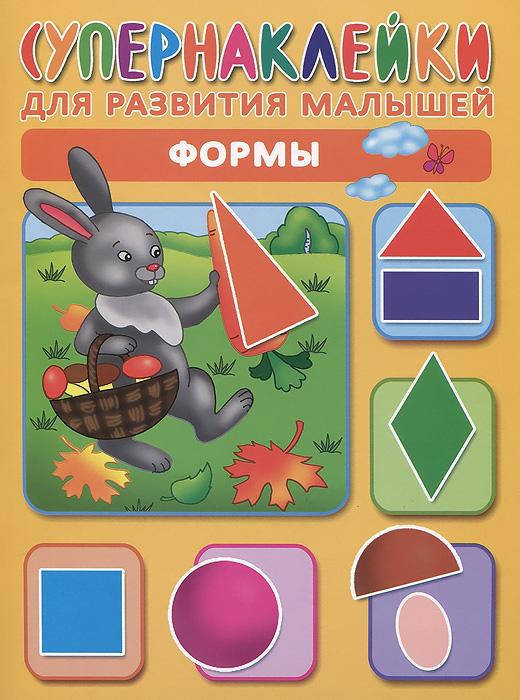 Формы (+ наклейки)12296407В этой книге 50 ярких наклеек, замечательные иллюстрации и интересные задания, благодаря которым ребенок научится узнавать и называть геометрические фигуры. Учиться, играя с наклейками, весело и интересно. В игре раскрываются творческие способности малыша, развиваются внимание, мышление и память. А занятия с наклейками не только активизируют мелкую моторику рук, зрительное и слуховое восприятие, но и развивают усидчивость и аккуратность. В подарок за усердие - набор дополнительных наклеек. Успехов вам и вашему малышу! Для детей дошкольного возраста. Для занятий взрослых с детьми.