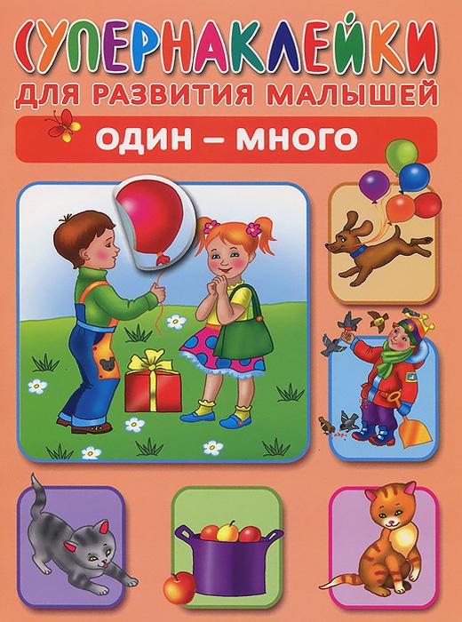 Один - много (+ наклейки)12296407В этой книге 50 ярких наклеек, замечательные иллюстрации и интересные задания, благодаря которым ребенок познакомится с понятиями один и много. Учиться, играя с наклейками, весело и интересно. В игре раскрываются творческие способности малыша, развиваются внимание, мышление и память. А занятия с наклейками не только активизируют мелкую моторику рук, зрительное и слуховое восприятие, но и развивают усидчивость и аккуратность. В подарок за усердие - набор дополнительных наклеек. Успехов вам и вашему малышу! Для детей дошкольного возраста. Для занятий взрослых с детьми.