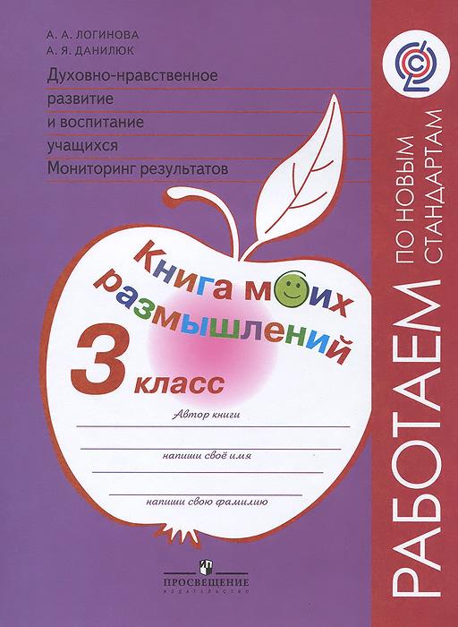 Духовно-нравственное развитие и воспитание учащихся. Мониторинг результатов. 3 класс. Книга моих размышлений ( 978-5-09-032545-5, 978-5-09-037266-4 )