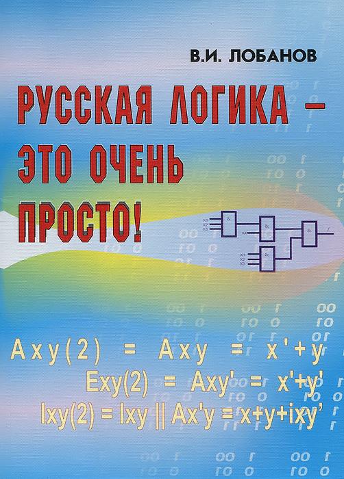 Русская логика - это очень просто! ( 978-5-905805-18-9 )