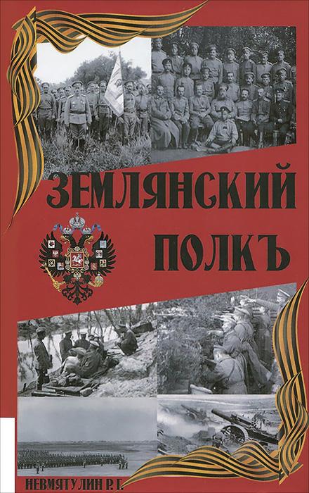 Землянский полкъ ( 978-5-4260-0094-0 )