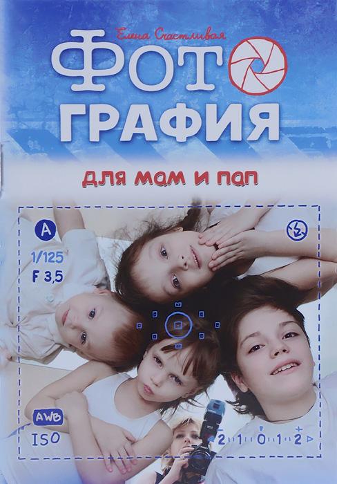 Фотография для мам и пап ( 978-5-904736-28-6 )