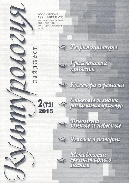 Культурология. Дайджест, №2(73), 2015