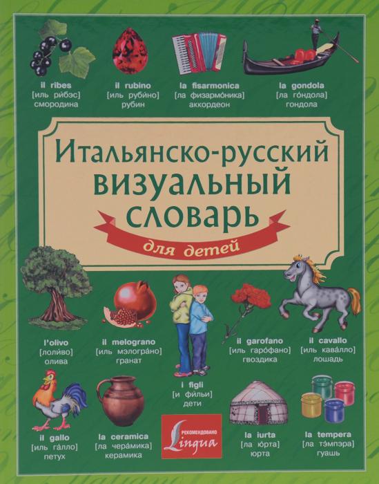 Итальянско-русский визуальный словарь для детей ( 978-5-17-085789-0 )