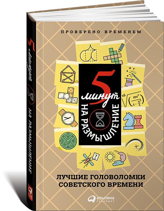 5 минут на размышление. Лучшие головоломки советского времени12296407О чем книга В книге собраны интересные опыты из области физики, математические головоломки, забавы и фокусы, шахматные этюды и кроссворды. Все, что вам потребуется для их решения, - это знание школьной программы, но главное - сообразительность, логическое мышление и любознательность. Из приведенных здесь примеров и задач вы увидите, к каким нелепым и несообразным со здравым смыслом выводам можно прийти, если рассуждать неправильно, и, наоборот, как логическим рассуждением можно доказать справедливость мысли, которая на первый взгляд кажется совершенно нелепой, и решить неразрешимые с виду задачи. Ну и, конечно же, немного времени - пяти минут на размышление в большинстве случаев вполне хватит! Почему книга достойна прочтения Книга увидела свет в далеком 1950 м и несколько лет издавалась фантастическими для сегодняшнего дня тиражами в несколько сотен тысяч экземпляров. Ее помнят и любят, но даже у самых аккуратных читателей советское издание уже развалилось на...