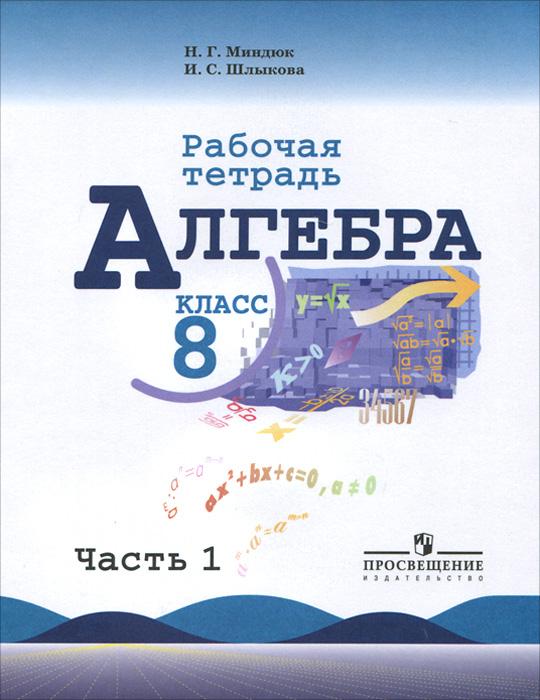 Алгебра. 8 класс. Рабочая тетрадь. В 2 частях. Часть 1 ( 978-5-09-037174-2 )