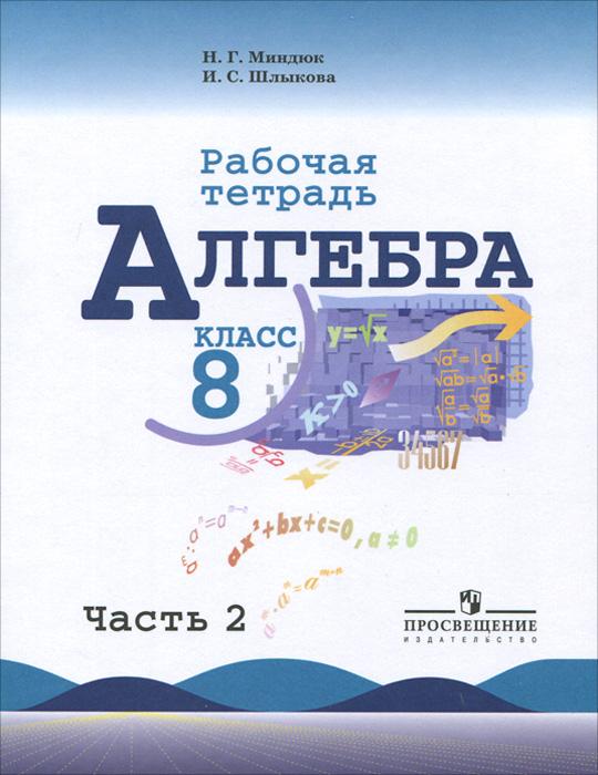 Алгебра. 8 класс. Рабочая тетрадь. В 2 частях. Часть 2 ( 978-5-09-037173-5 )