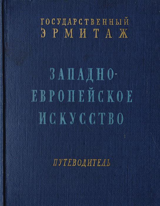 ��������� �������� ������ XII - XX ��. ������������