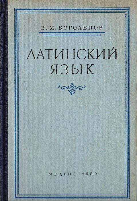 Латинский язык (учебник для медиков)