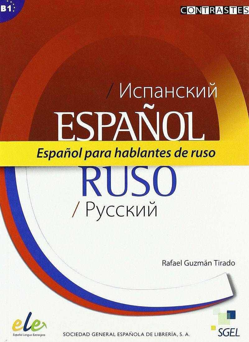 Espanol para hablantes de ruso (B1)