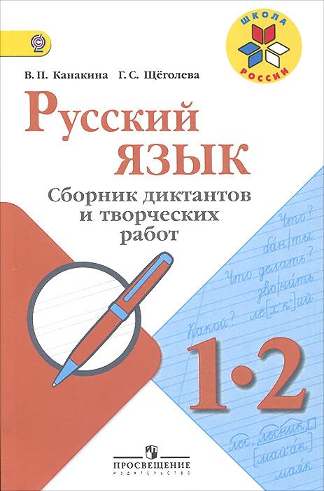 Русский язык. 1-2 классы. Сборник диктантов и творческих работ