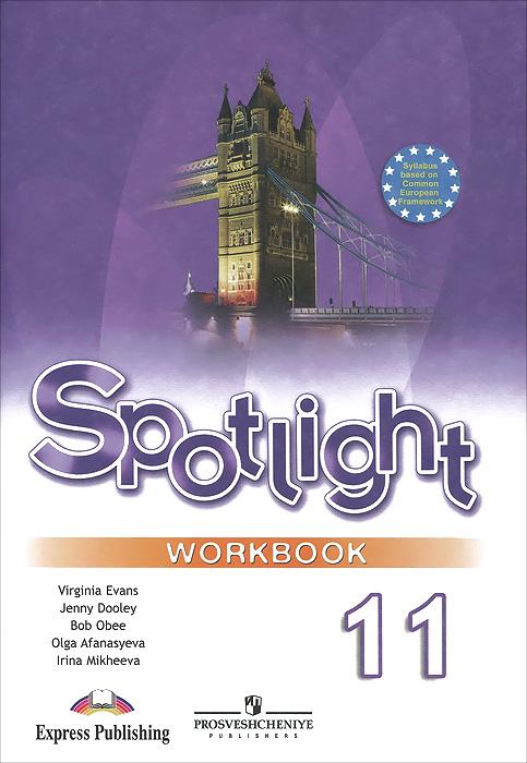 ГДЗ по англ 11 класс Spotlight workbook