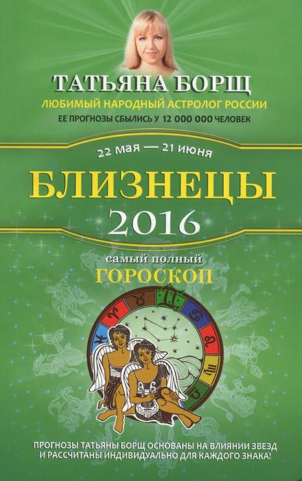 Близнецы. Самый полный гороскоп на 2016 год ( 978-5-17-091076-2 )