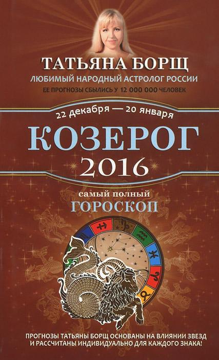 Козерог. Самый полный гороскоп на 2016 год ( 978-5-17-091080-9 )