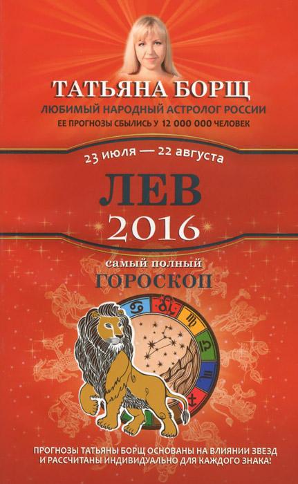 Лев. Самый полный гороскоп 2016 ( 978-5-17-091081-6 )