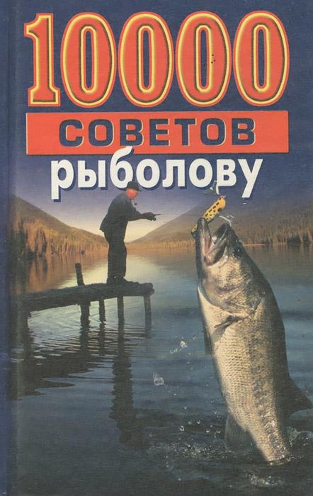 1000 советов рыболову
