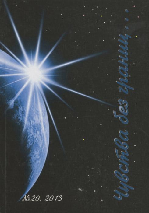 Чувства без границ... Международный литературный альманах, № 20, 2013
