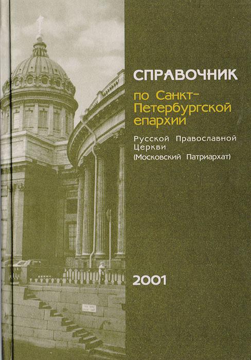 Справочник по Санкт-Петербургской епархии Русской Православной Церкви (Московский Патриархат)
