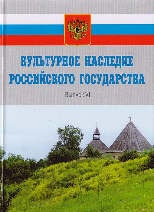 Культурное наследие Российского государства. Выпуск VI. Часть 1