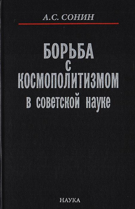 Борьба с космополитизмом в советской науке