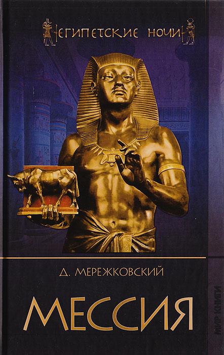 Обложка книги Мессия