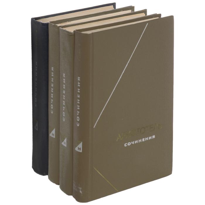 Аристотель. Сочинения. В 4 томах (комплект)