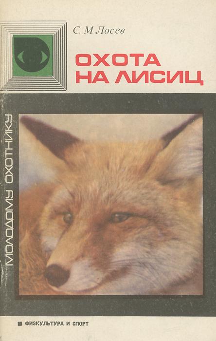 Охота на лисиц. С. М. Лосев