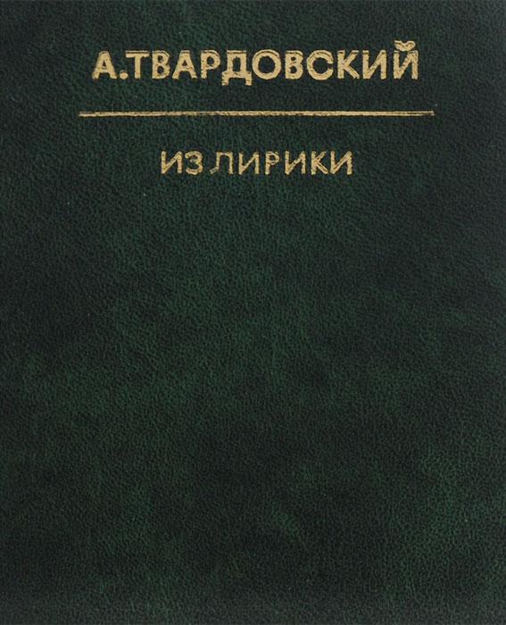 А. Твардовский. Из лирики (миниатюрное издание)