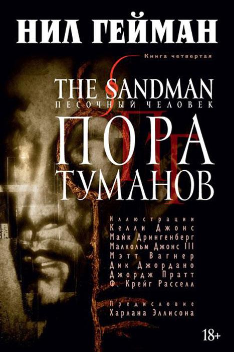 The Sandman. �������� �������. ����� 4. ���� �������