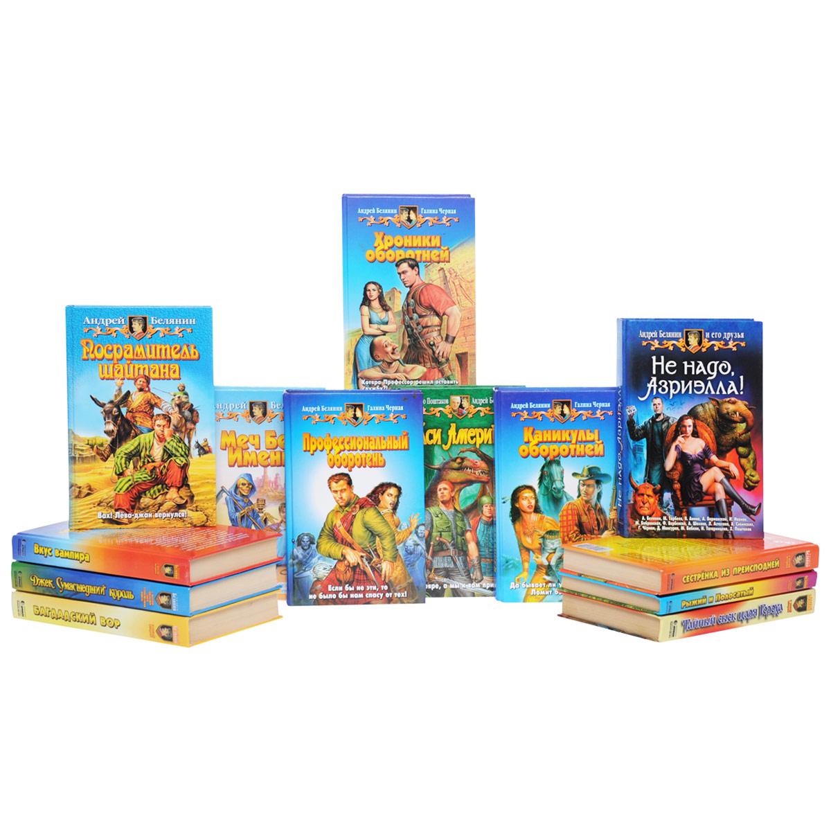 Андрей Белянин и Компания (комплект из 13 книг)