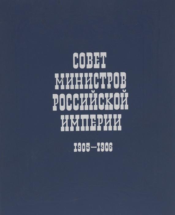 Совет министров Российской империи 1905-1906. Документы и материалы