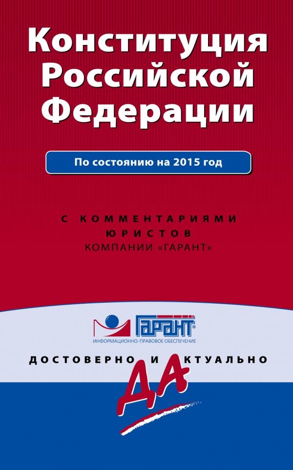 Конституция РФ на 2015 г.