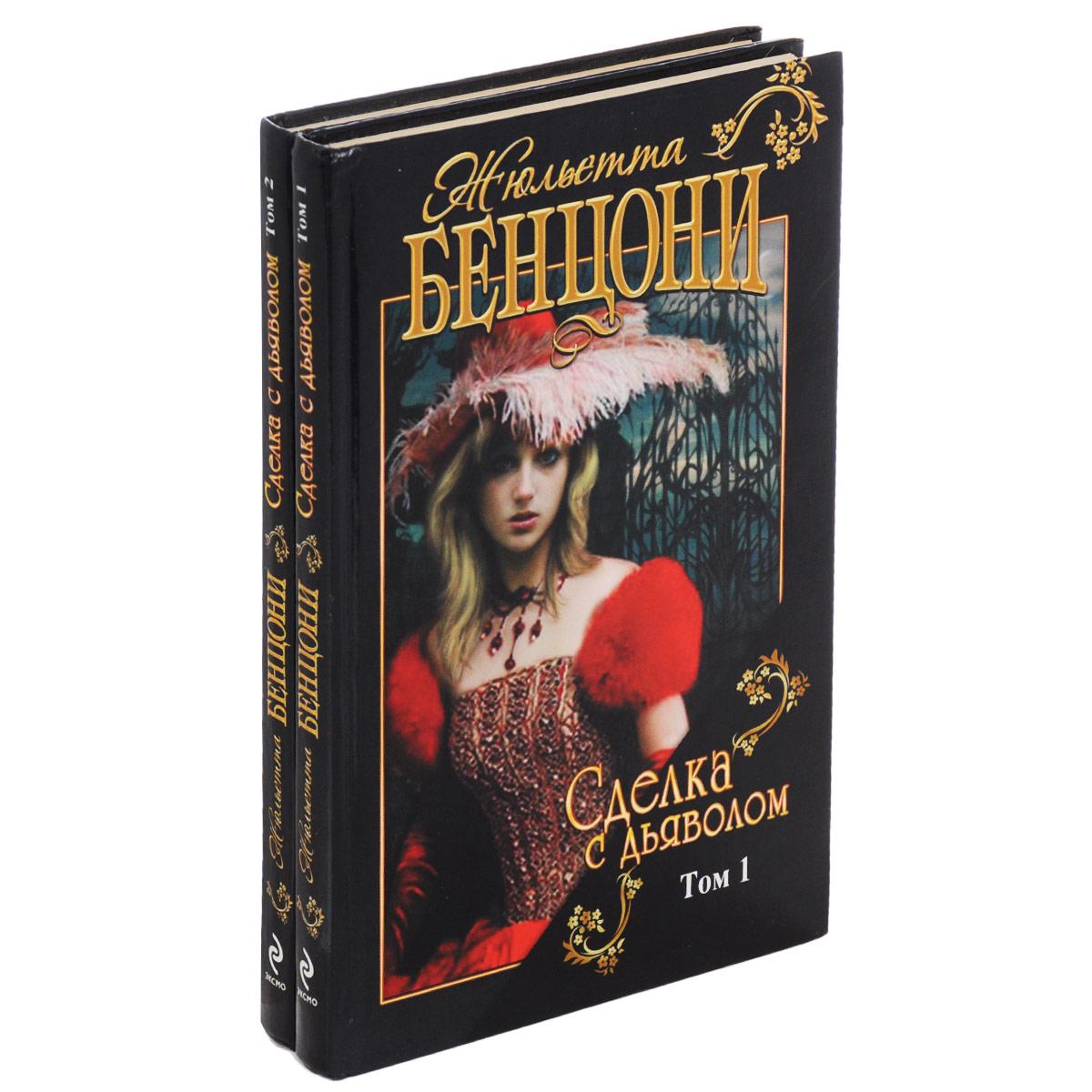 Сделка с дьяволом (комплект из 2 книг)