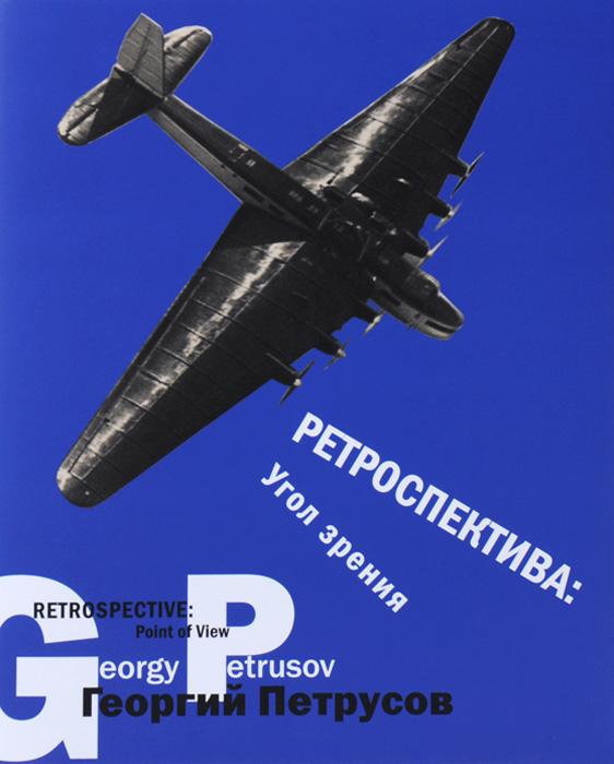Георгий Петрусов. Ретроспектива. Угол зрения / Georgy Petrusov: Retrospective: Point of View ( 978-5-93977-060-6 )