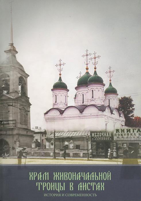 Храм Живоначальной Троицы в Листах. История и современность