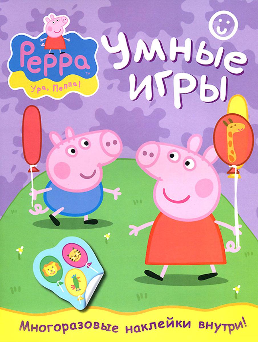 Peppa. Умные игры12296407Умные игры - это возможность провести время весело и с пользой! Задания в этой книге направлены на развитие логического мышления и творческих способностей ребенка, а симпатичные герои из мультфильма Свинка Пеппа не дадут вашему малышу скучать! Внутри книги вы найдете яркие многоразовые наклейки: ребенок может переклеивать их с места на место, используя не только для заданий, но и для украшения любимых вещей.