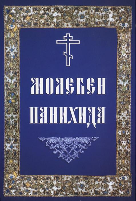 Молебен. Панихида ( 978-5-9905032-0-5 )
