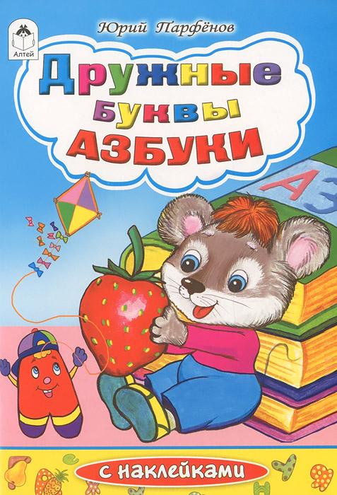 Дружные буквы азбуки (+ наклейки)12296407Предлагаем вашему вниманию книгу Дружные буквы азбуки. Это не только книжка-раскраска, но и замечательный помощник в изучении ребенком азбуки. Ребенок не только раскрасит рисунок, но и подберет правильную букву - наклейку (гласные - красные, согласные - синие), послушает стишок и постарается его запомнить. Превратите изучение букв в увлекательную игру!